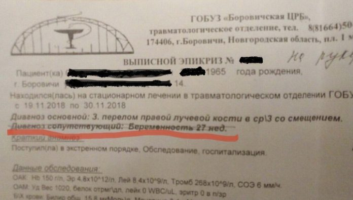 In Borovichi 54-year-old man after a broken arm was diagnosed with pregnancy