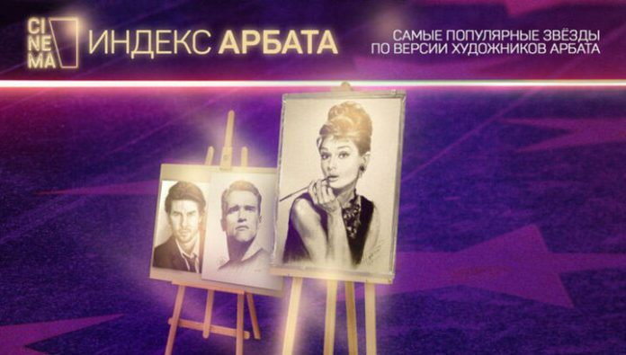 On someone earning artists of Arbat. A ranking of the world stars