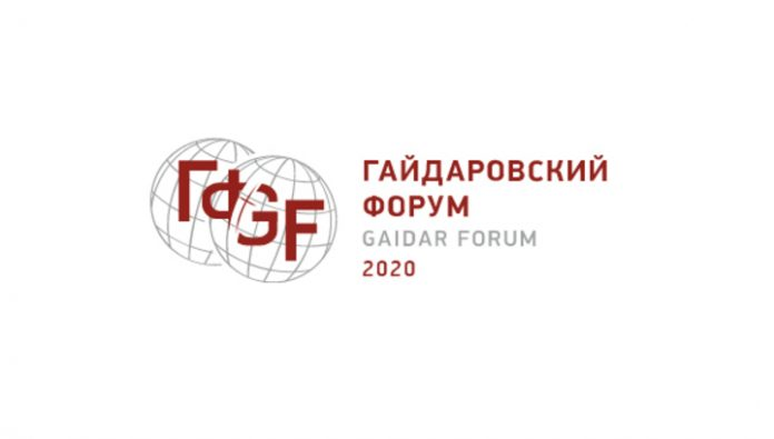 At the Gaidar forum will discuss the digital transformation of the economy and the role of tax administration