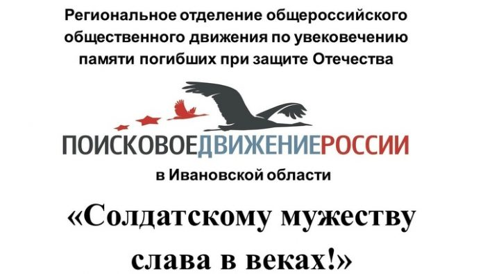 On the 75th anniversary of the Victory of the search engines have launched a project to perpetuate the memory of soldiers-Ivanovo
