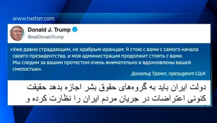 Trump supported the protesters in Iran, published a tweet in Farsi