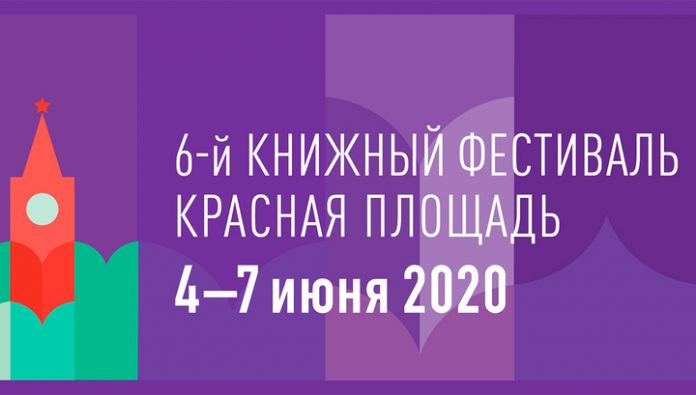 In early June, Moscow will host the book festival