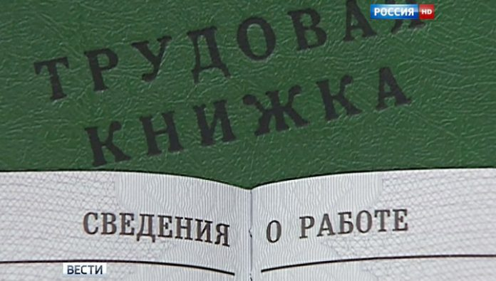 About 70% of Russians called convenient electronic work book