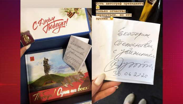 Became aware of the contents of the note, which Putin gave the veteran Rzhev