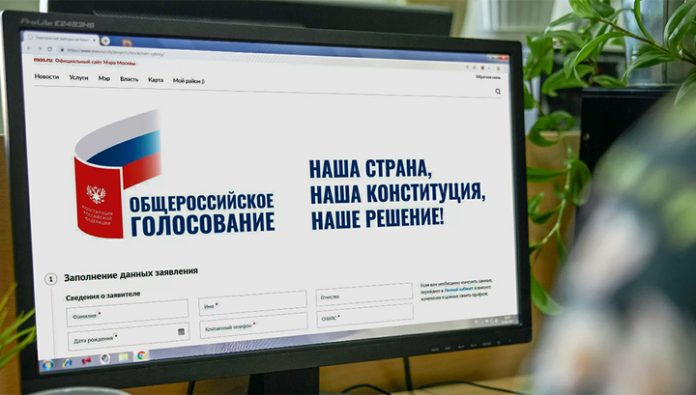 Ended online voting on amendments to the Constitution of the Russian Federation