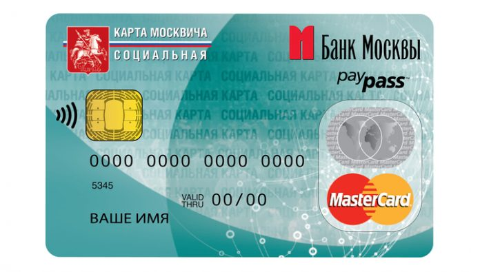 Social cards of Muscovites once again will be available from June 9
