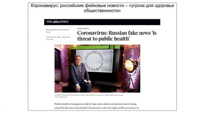 From fakie to delight: what foreign media wrote about Russia during a pandemic coronavirus
