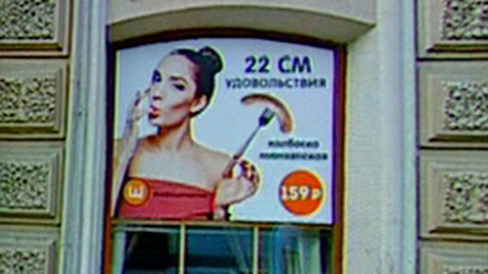 Obscene advertising cafe St. Petersburg has caused indignation of the citizens