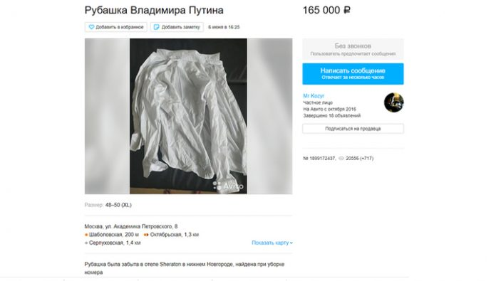 Peskov commented on the sale of unwashed shirt of Putin
